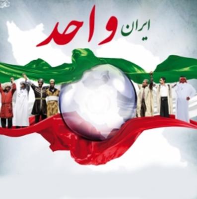 اتحاد ملی انسجام اسلامی