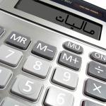 مقاله مالیات