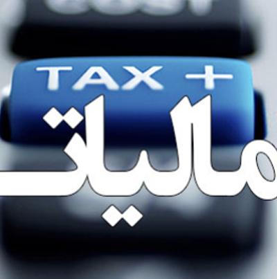 مالیات های خاص