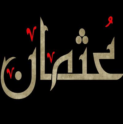 جمع آوری مصحف در زمان عثمان