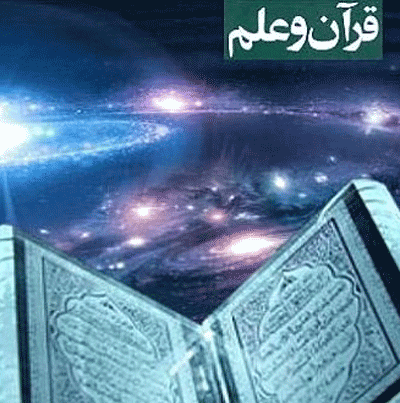 علوم در قرآن