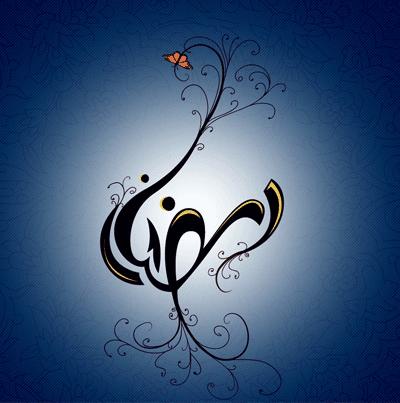 روزه و رمضان