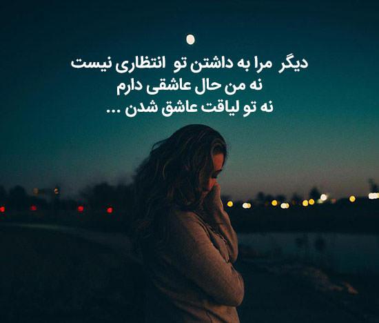 ghamgin-1 شعر عاشقانه غمگین؛ اشعار سوزناک و غمناک عاشقانه برای عشق و جدایی