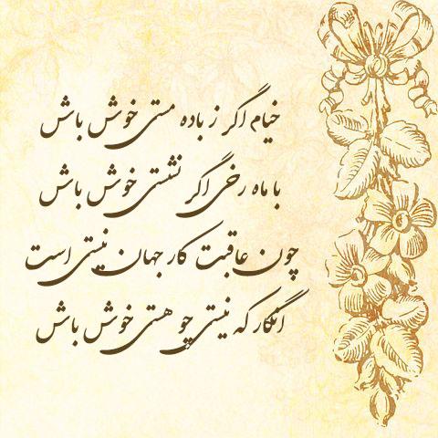 khayam-1 شعر عاشقانه خیام؛ اشعار و رباعیات عاشقانه خیام
