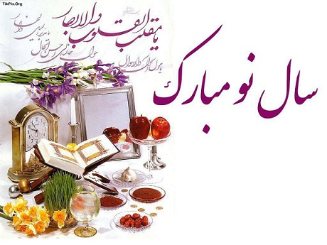 nooroz-92 دوبیتی های زیبا برای عید نوروز