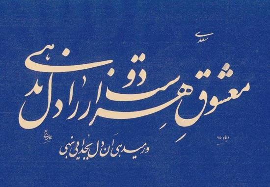 sadi-1 اشعار عاشقانه سعدی؛ زیباترین سعرهای عاشقانه و رمانتیک سعدی