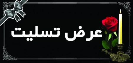 tasliyat-1 متن تسلیت برای چهلمین روز درگذشت مادر یا پدر و بستگان و آشنایان
