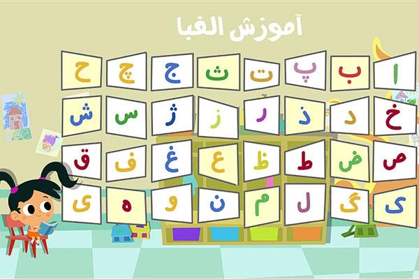 the-persian-alphabet1 حروف الفبای فارسی به ترتیب از الف تا ی